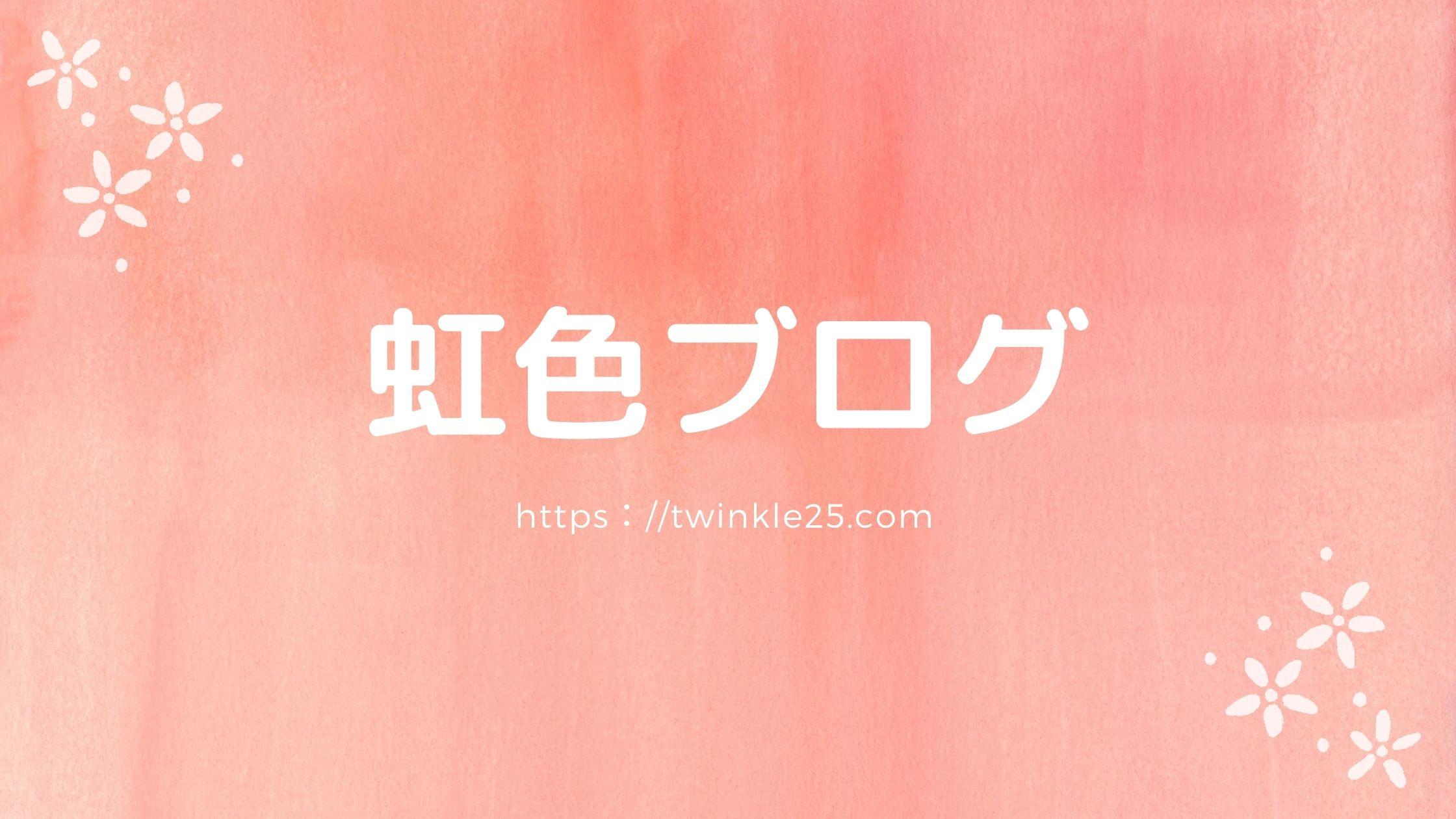 カナコの虹色ブログ